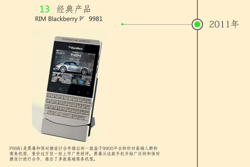 blackberry-30-years-16-P9981