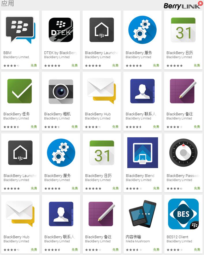 黑莓提供的安卓应用.apk