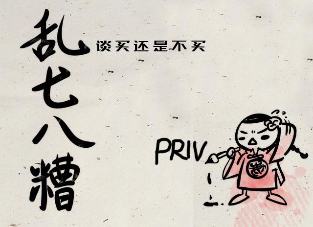 priv-buy