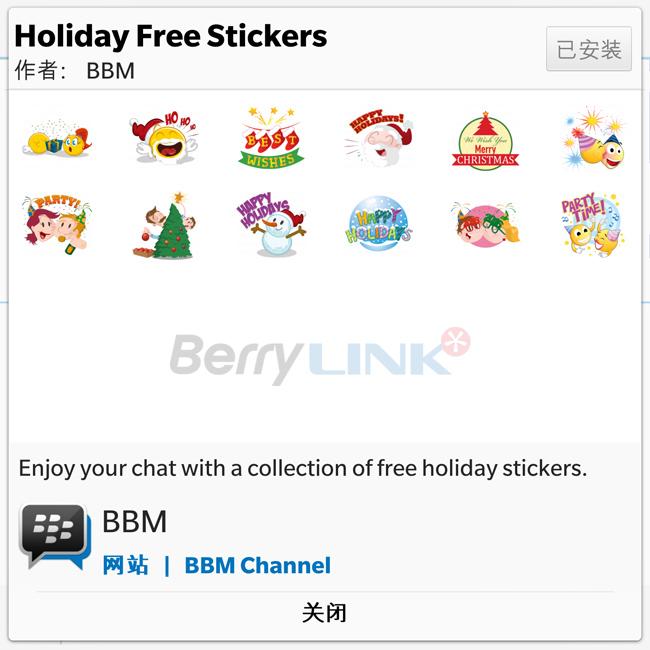 免费黑莓BBM节日贴纸