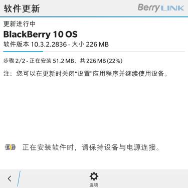 黑莓系统更新