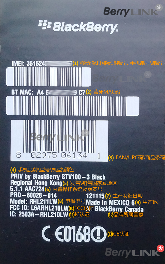 Blackberry-box-labeled-Description