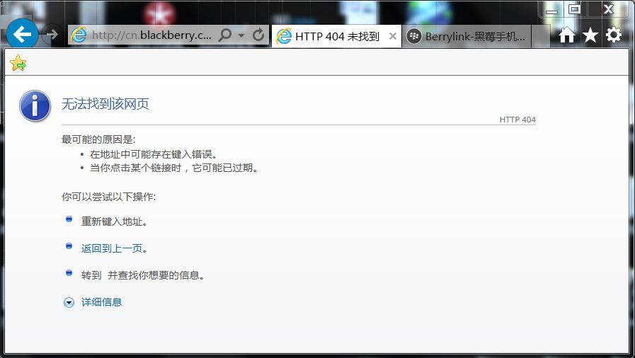 黑莓中国官网网页无法访问