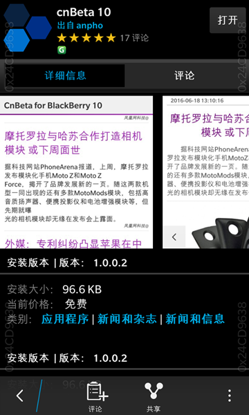 cnbeta-for-blackberry-10-1