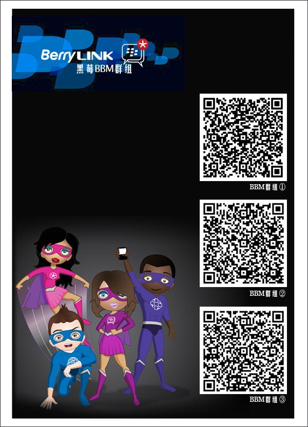 中国黑莓爱好者BBM交流群