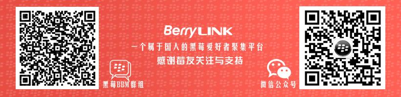 黑莓BBM群组与微信公众订阅号