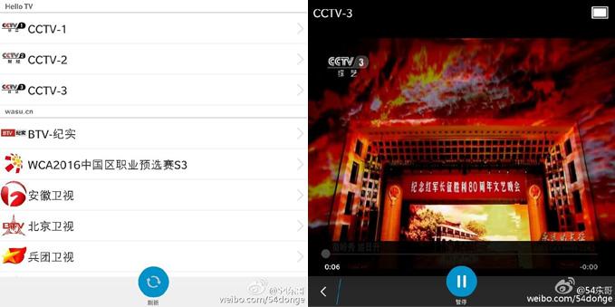 黑莓手机电视直播软件界面