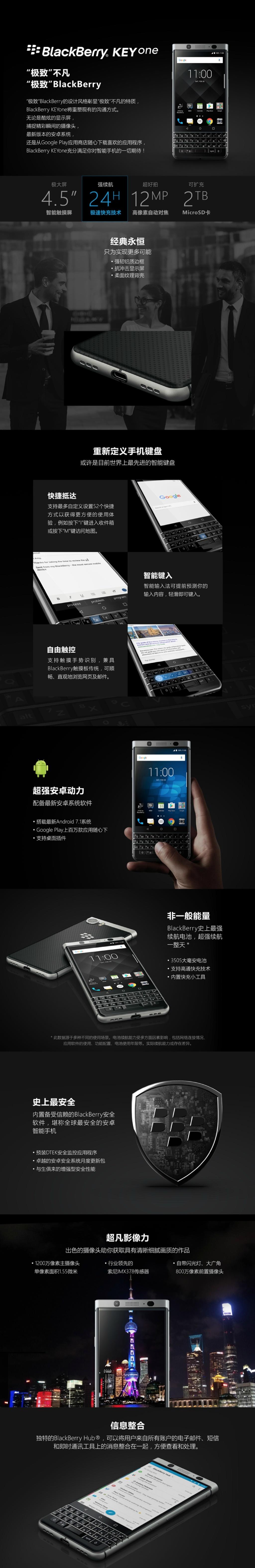 黑莓KeyOne手机
