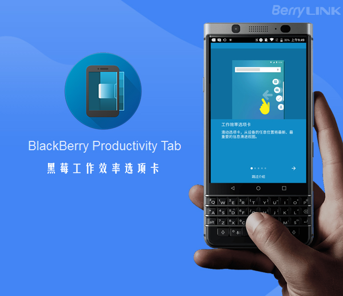 BlackBerry Productivity Tab