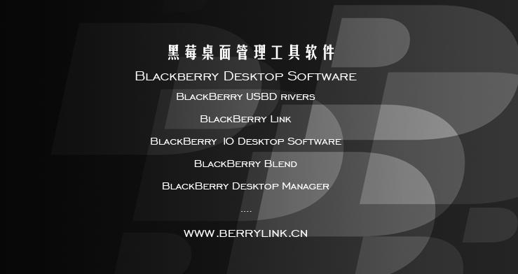 黑莓桌面管理软件工具