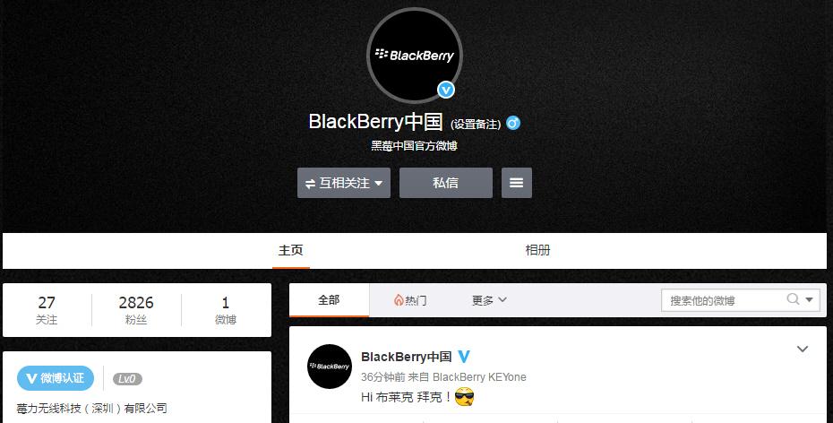 黑莓中国官方微博