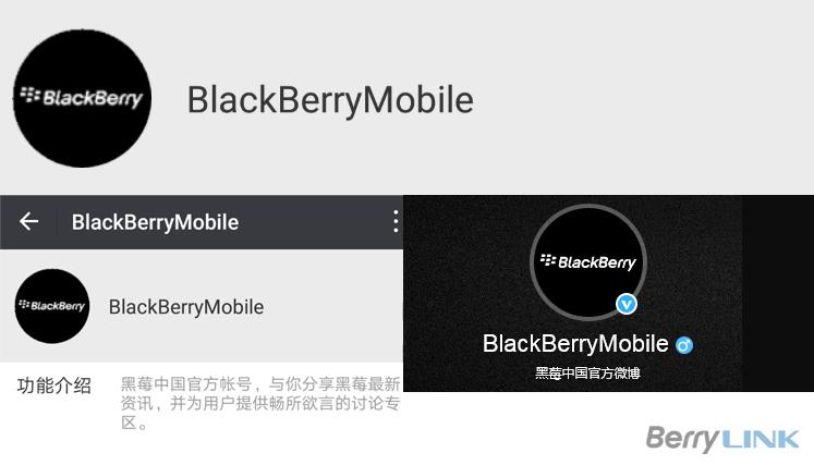 黑莓官方微信 微博账号