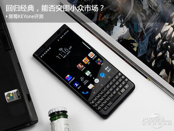 黑莓keyone手机测评