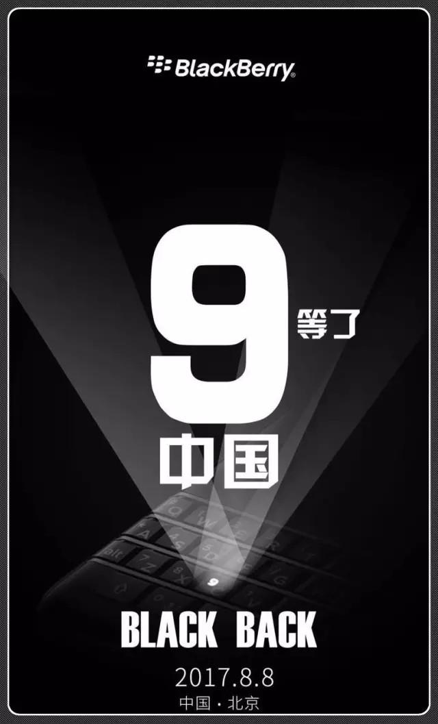 analysis-of-blackberry-return-to-china-2