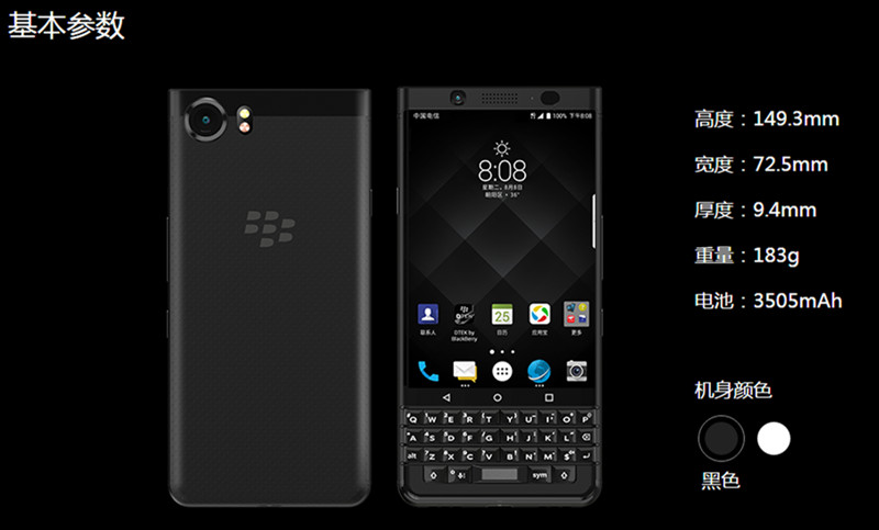 blackberry-keyong-cn-specifications