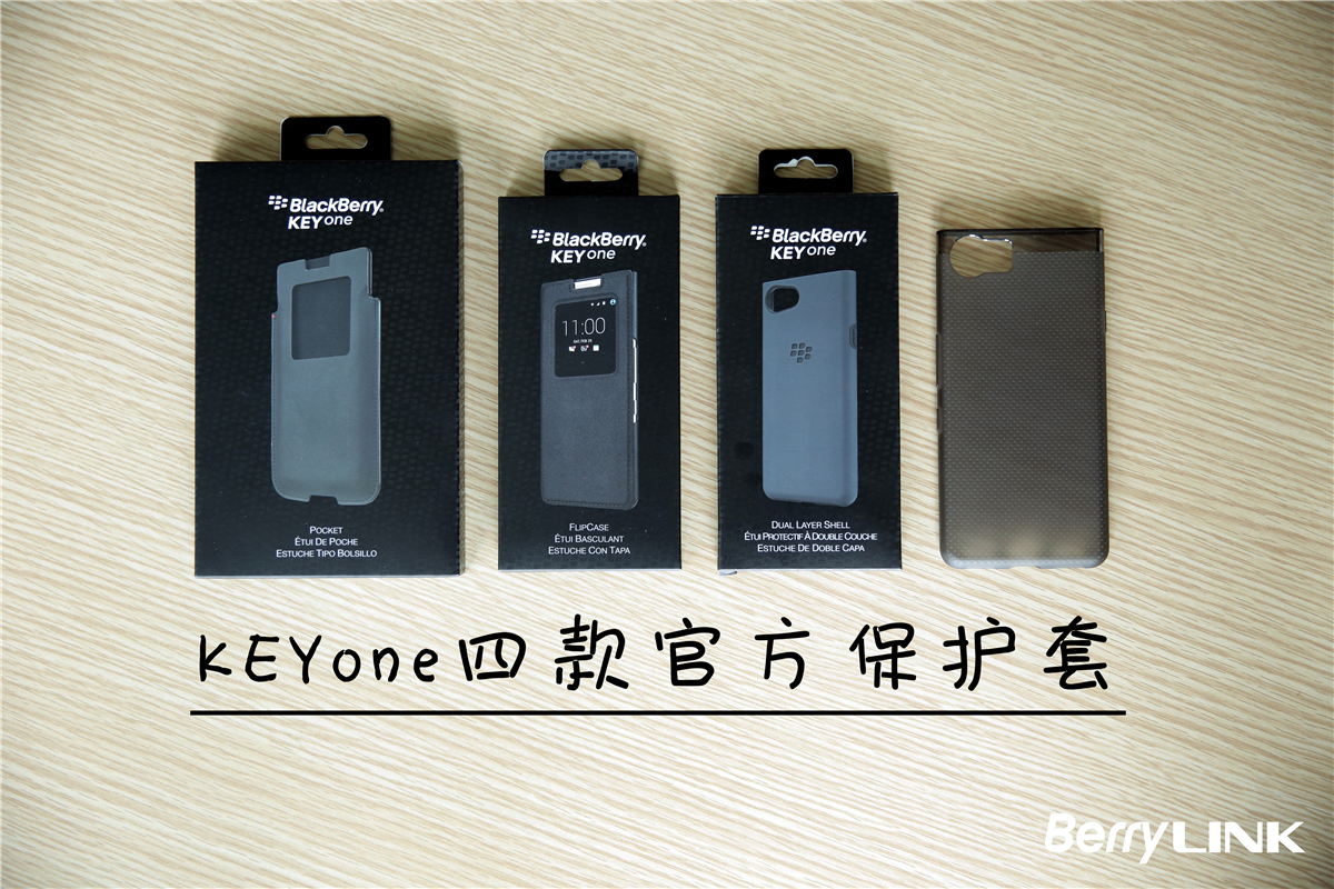 four-official-cases-for-keyone-1