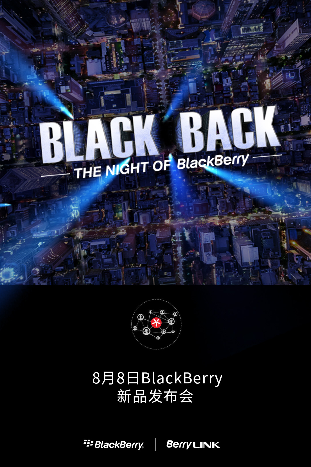 黑莓KEYONE中国发布会微博直播Berrylink海报