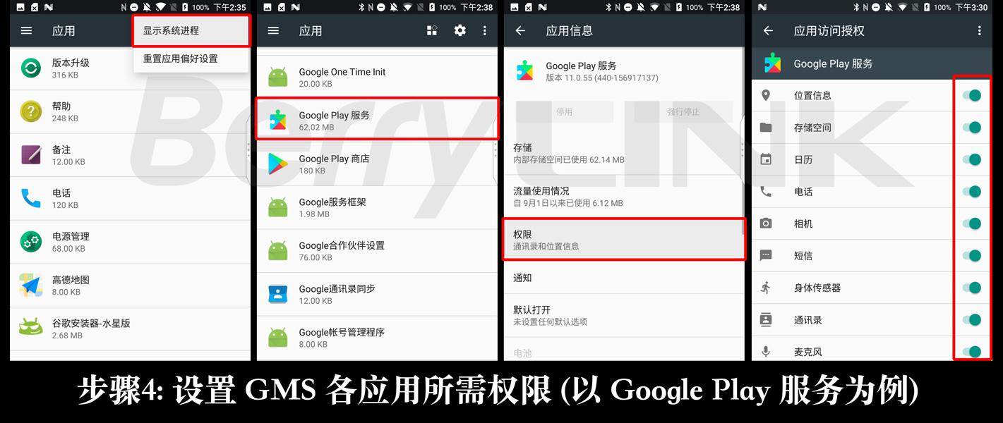 China_KEYone_GMS_Step4