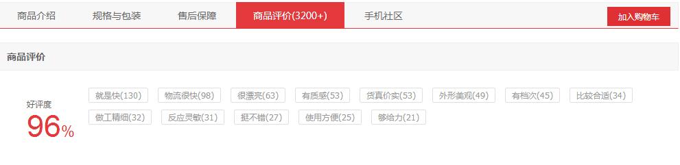 黑莓KEYone在京东的用户评价