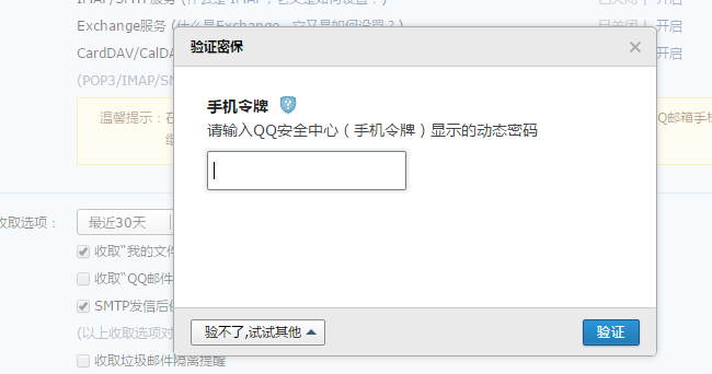 qq-email-to-hub-image003