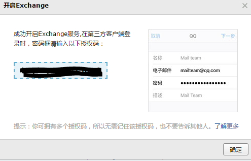 qq-email-to-hub-image004