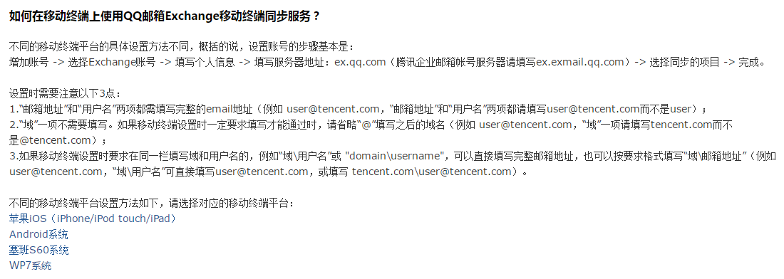 qq-email-to-hub-image006