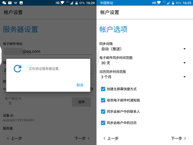 qq-email-to-hub-image007