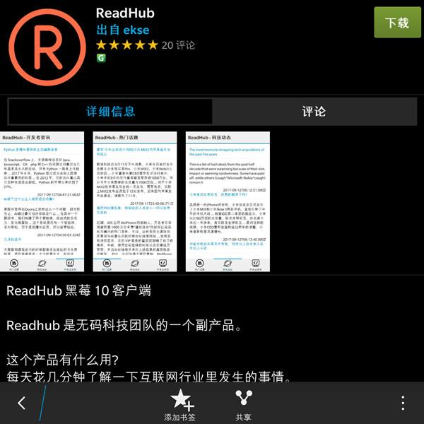 readhub-ekse-1