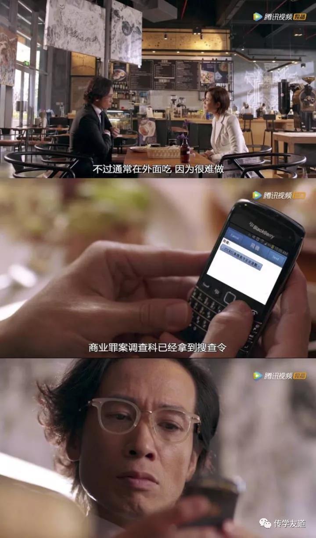 影视剧《使徒行者》片中主角使用黑莓手机