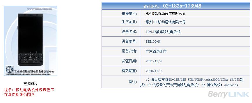 黑莓KEYone BBB100-5 国行双卡双待版