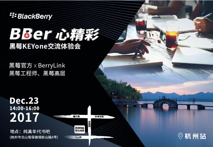 莓友BBer杭州聚会活动