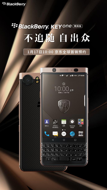 黑莓BlackBerry KEYone Bronze Edition(双卡精英版本)