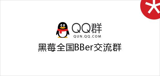 黑莓官方BBer莓友交流QQ群