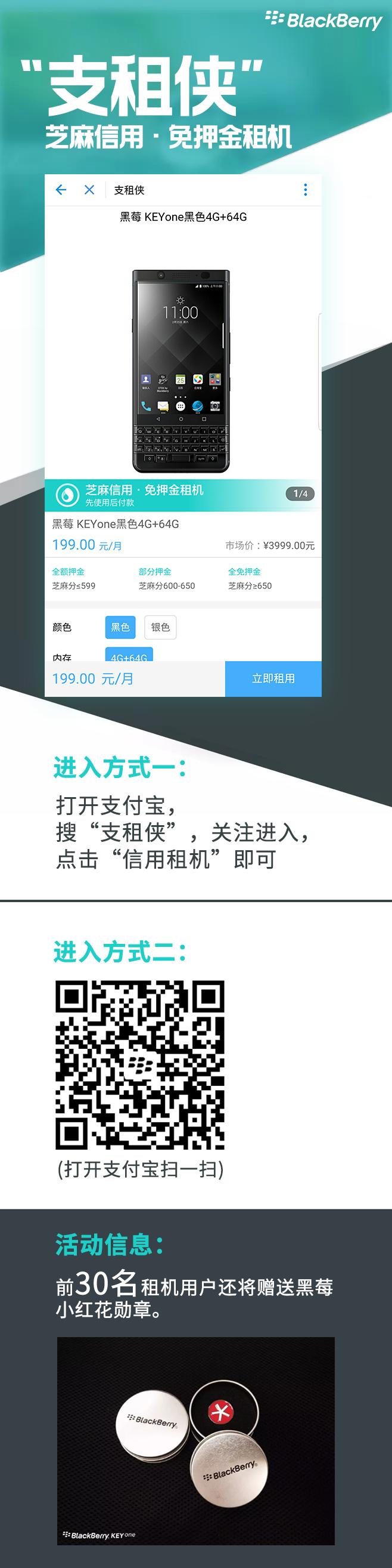 """""""支租侠"""" 芝麻信用,免押金租黑莓KEYone手机"""