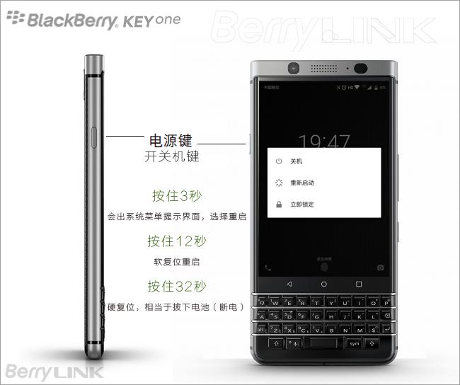 黑莓安卓系统手机的几种重启方法与说明