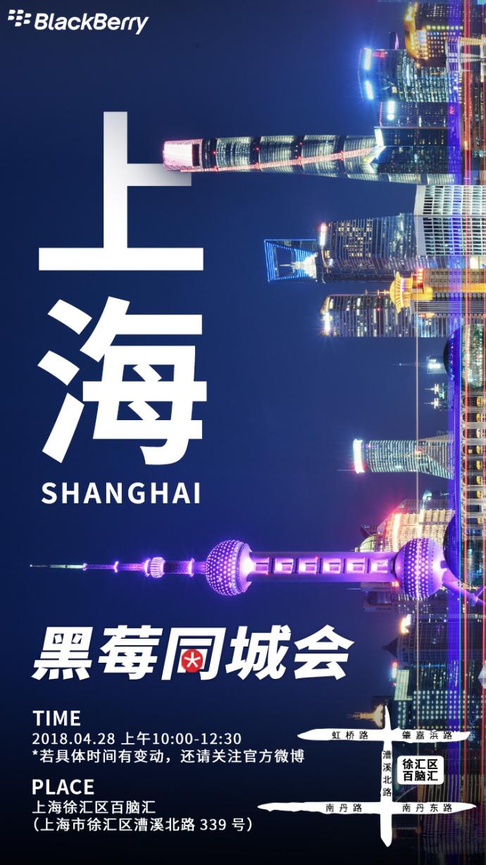 黑莓同城会上海站莓友聚会活动