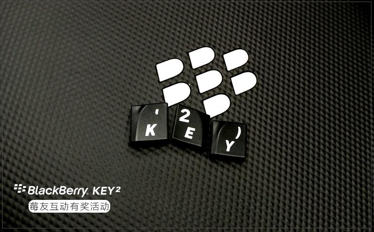 黑莓KEY2莓友互动主题(2)