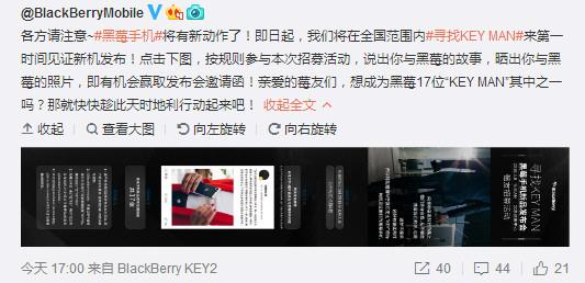 黑莓KEY2发布会活动