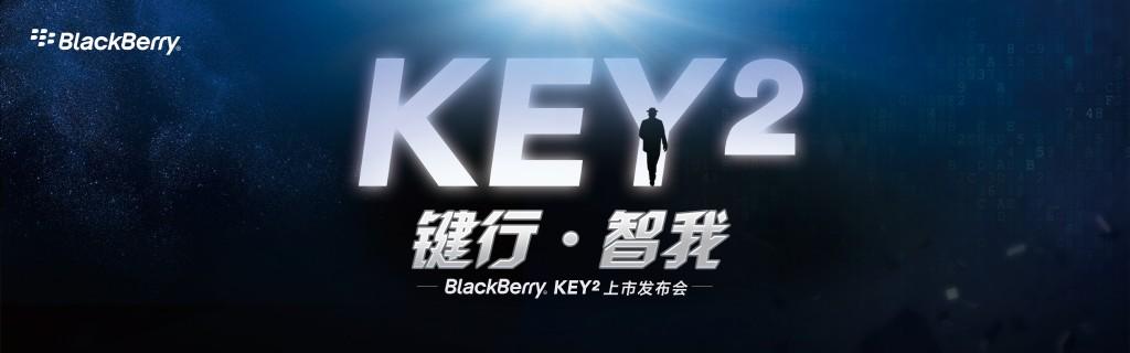 键行·智我,黑莓KEY2中国发布会