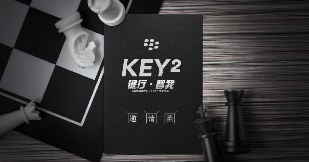 黑莓KEY2发布会邀请函