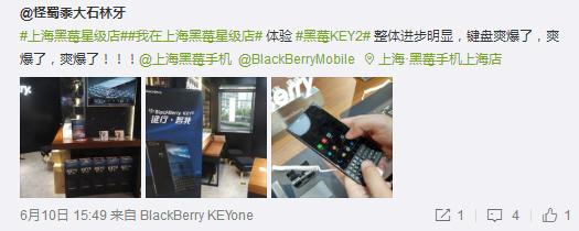 上海黑莓星级店体验KEY2微博分享有礼