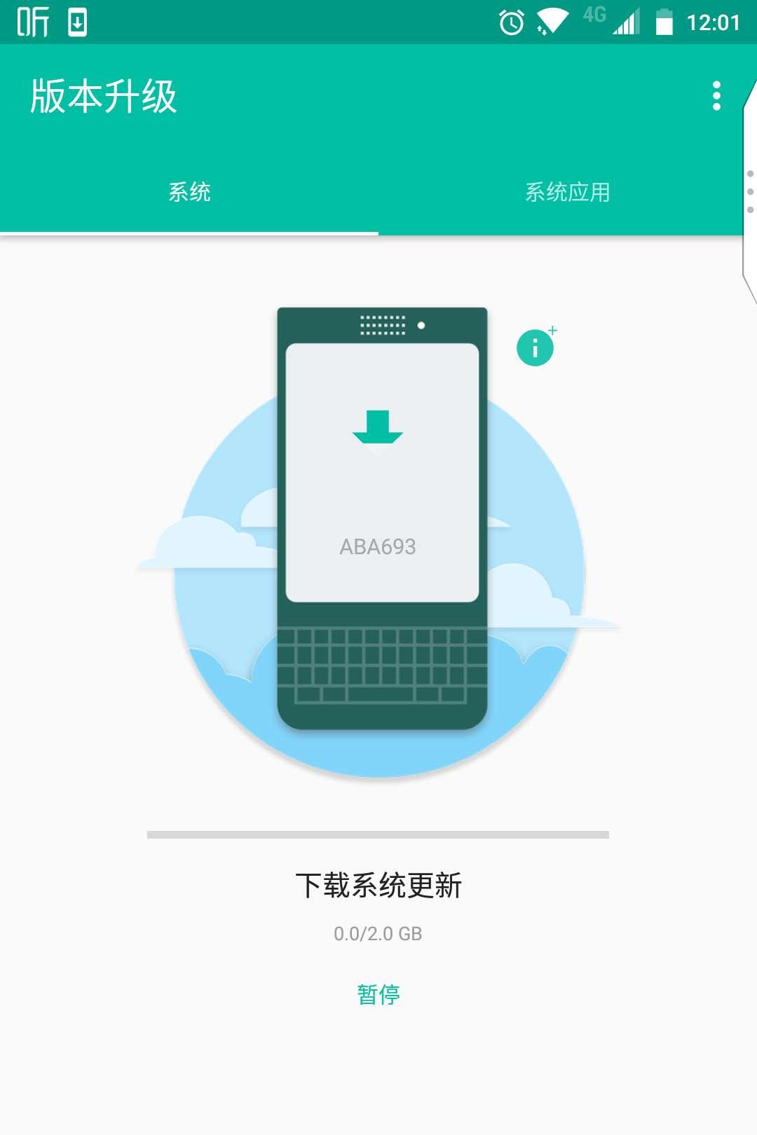 黑莓KEYone 安卓Oreo(8.1)系统升级