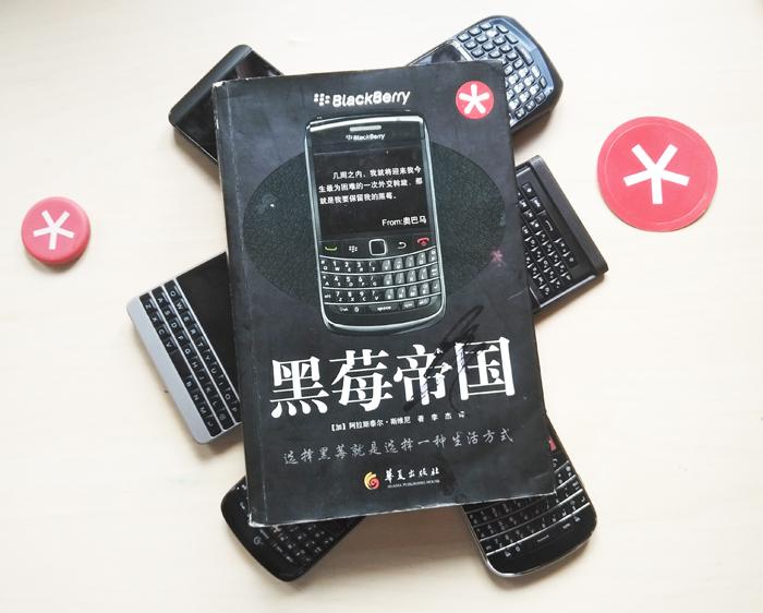 黑莓帝国书,与黑莓手机