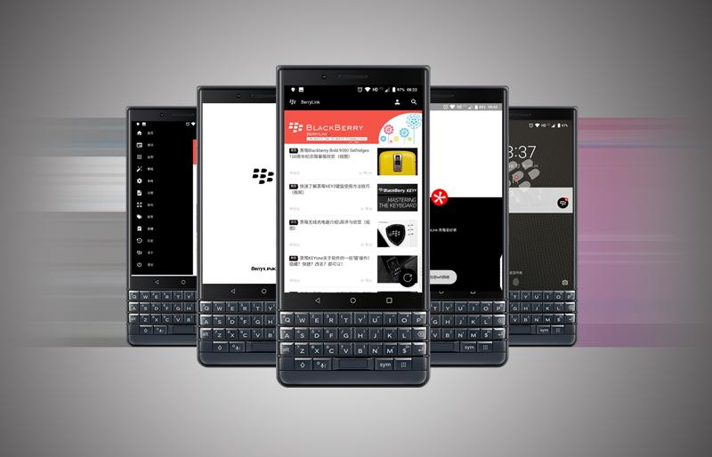 BerryLink安卓客户端正式推出