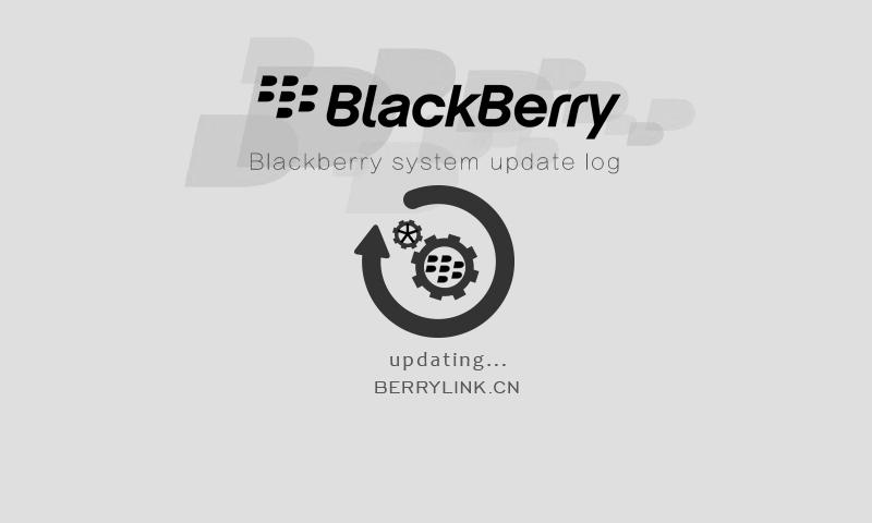 黑莓手机系统版本更新日志