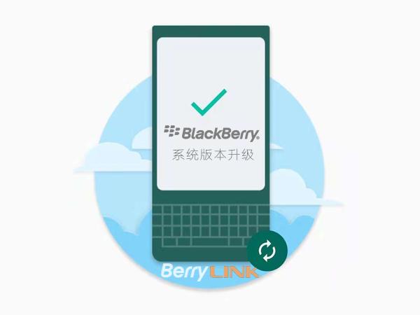 黑莓手机系统升级