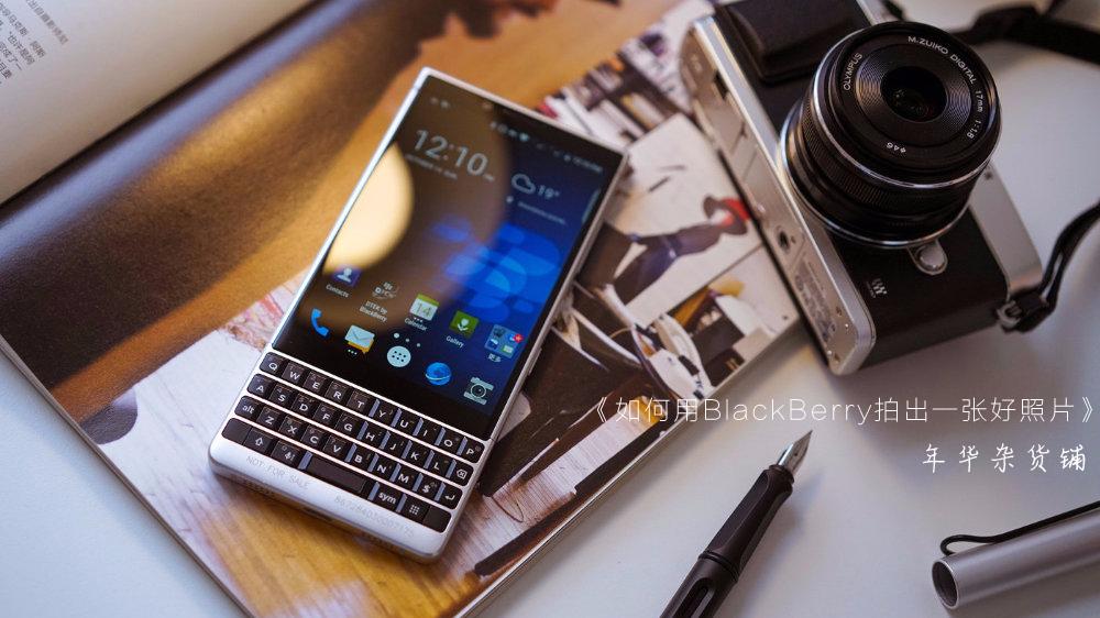 如何使用黑莓手机拍出一张好照片