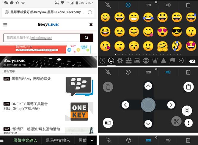 黑莓输入法 黑莓键盘 BlackBerry Keyboard
